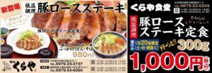 低温調理豚ロースステーキ