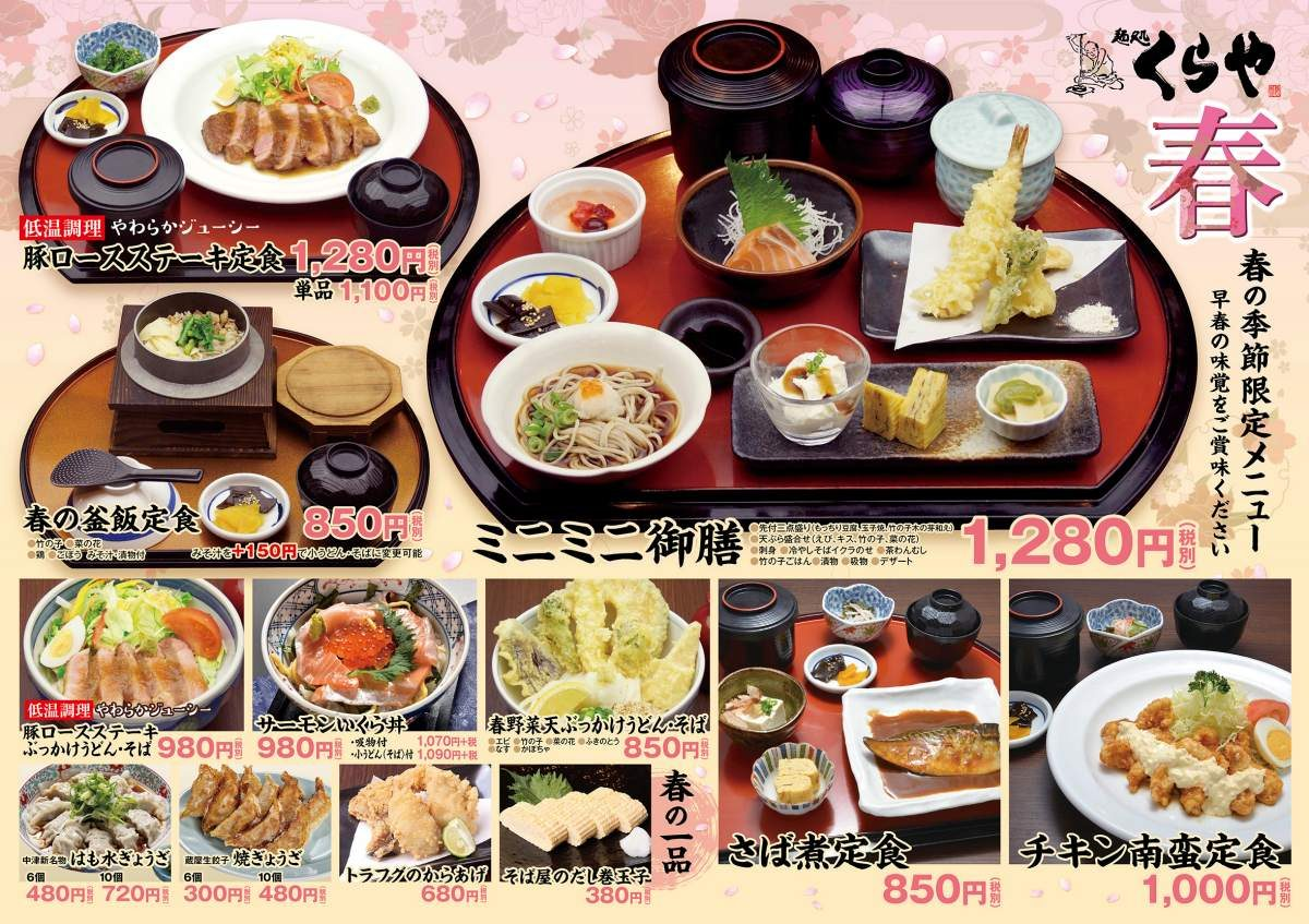 麺処くらや吉富店春の季節限定メニュー